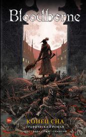 Bloodborne.Конец сна