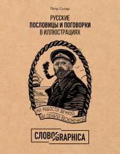 Русские пословицы и поговорки в илл.История и прои