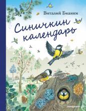 Синичкин календарь(ил.М.Белоусовой)