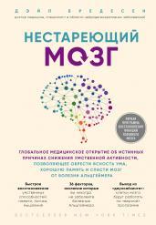 Нестареющий мозг.Глобальное медицинское открытие