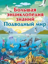 Большая энциклопедия знаний.Подводный мир