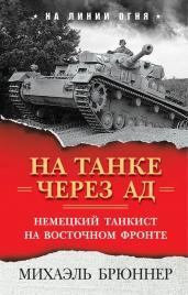 На танке через ад:Немецкий танкист на Восточном фр