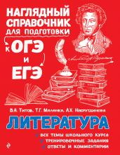 Литература/Нагл.спр.д/подг.к ОГЭ и ЕГЭ