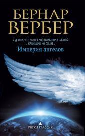 Империя ангелов/м