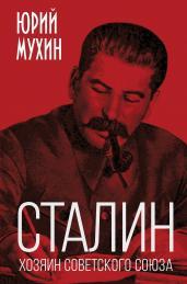 Сталин-хозяин Советского Союза