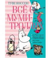 Все о Муми-Троллях.Кн.2(нов)