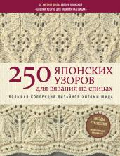250 японских узоров для вязания на спицах.Большая