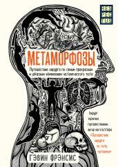 Метаморфозы.Путешествие хирурга по самым прекрасн