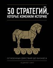 50 стратегий,которые изменили историю.От военных