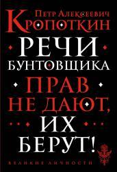 Речи бунтовщика(обл)