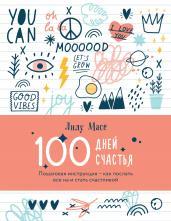100 дней счастья.Пошаговая инструкция-как посла