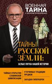 Тайны Русской земли:белые пятна нашей истории/м
