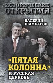 Пятая колонна и Русская Церковь.Век гонений и раск