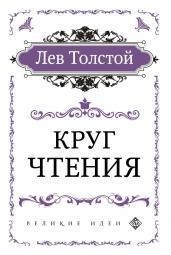 Круг чтения(цитаты из книги)/м