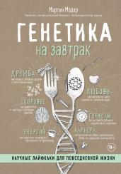 Генетика на завтрак.Научные лайфхаки для повседнев