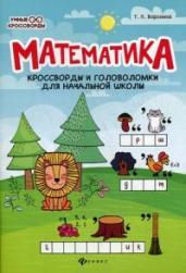 Математика:кроссворды и головоломки для нач.шк