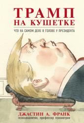 Трамп на кушетке.Что на самом деле в голове у през
