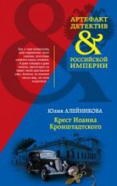 Крест Иоанна Кронштадтского/м