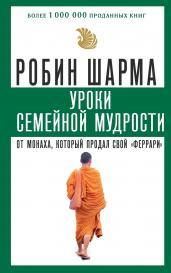 Уроки семейной мудрости от монаха,кот.продал/м(зел
