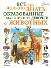 Все,что должны знать образ.дев.и мальч.о животных