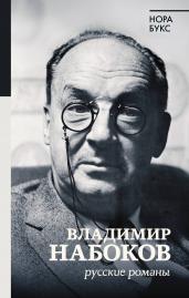 Владимир Набоков.Русские романы