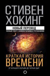 Краткая история времени/Мир Стивена Хокинга