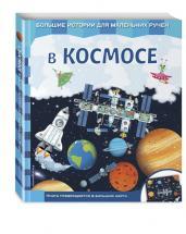 В космосе.Книжки читаем-картинки собираем