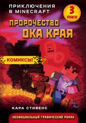 Приключения в Minecraft.Кн.3.Пророчество ока Края