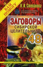 Заговоры сиб.целит-48/тв