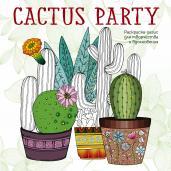 Cactus party.Раскраска-оазис для творчества и вдох