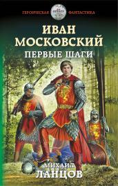 Иван Московский.Первые шаги