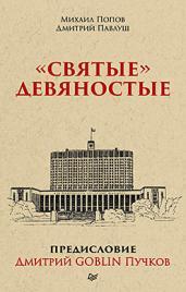 """""""Святые"""" девяностые.Предисловие Дмитрий GOBLIN П"""