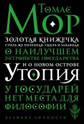 Утопия(обл)