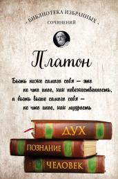 Платон.Диалоги