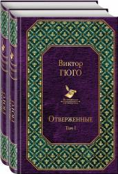 Отверженные(комплект из 2 книг)//Всем.лит.