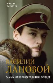 Василий Лановой.Самый обворожительный офицер