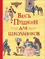Весь Пушкин для школьников(Все истории)