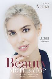 Beauty мотиватор.Честная косметология от эксперта