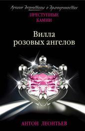 Вилла розовых ангелов/м