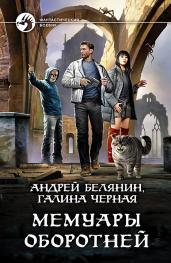 Мемуары оборотней/ФБ