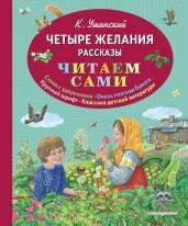 Четыре желания.Рассказы (ил.В. и М.Белоусовых)/ЧС