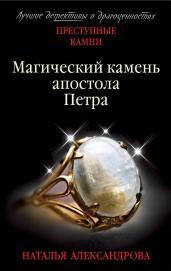 Магический камень апостола Петра/м