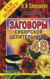 Заговоры сиб.целит-48