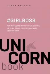 #Girlboss.Как я создала миллионный бизнес/мини