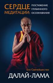 Сердце медитации(нов)