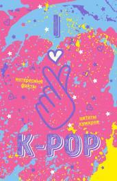 Блокнот K-POP.Твой яркий проводник(розовый)