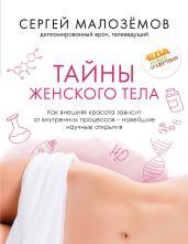 Тайны женского тела.Как внешняя красота зависит