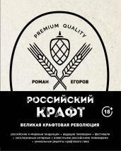 Российский крафт.Великая крафтовая революция
