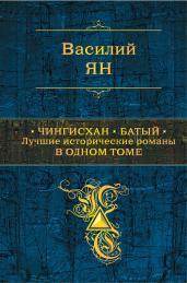 Чингисхан.Батый.Лучшие исторические романы