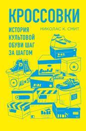 Кроссовки.История культовой обуви шаг за шагом